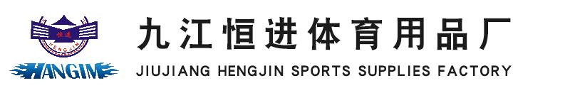 九江恒进体育用品厂